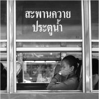 Rest At Pratu Nahm by Jorgen Udvang